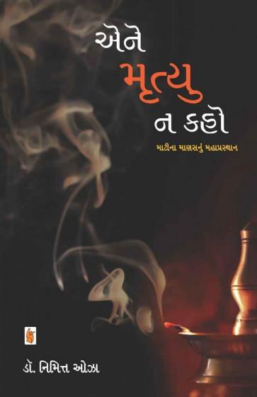 Aene Mrutyu N Kaho by Dr. Nimitt Oza Gujarati Book Buy Online with Best Discount Offers