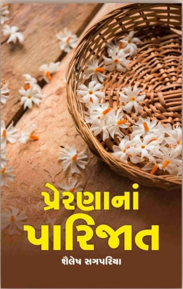 Prerna Na Parijat Gujarati Book Written by Shailesh Sagpariya Buy Online