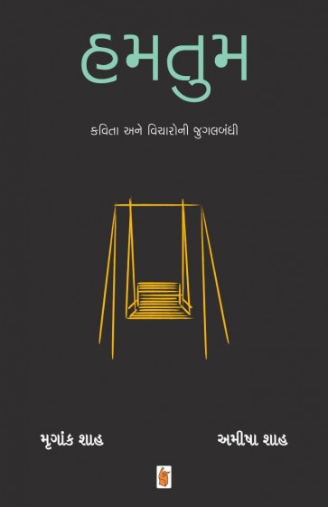 Humtum Gujarati Book Written by Mrugank Shah Buy Online