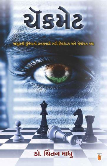 Checkmate Gujarati Book by Chintan Madhu Buy Online