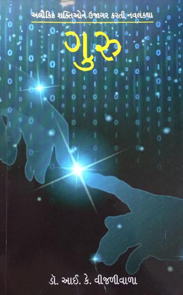 Guru Gujarati Book by Dr. I. K. Vijaliwala Buy Online