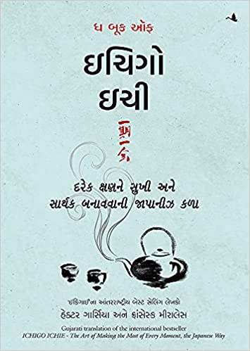 Ichigo Ichi Gujarati Book by Hector Garcia Buy Online
