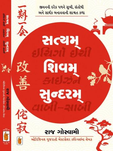 Satyam Shivam Sundaram (Ichigo Ichie, Kaizen, Wabi-Sabi) Gujarati Book By Raj Goswami Buy Online