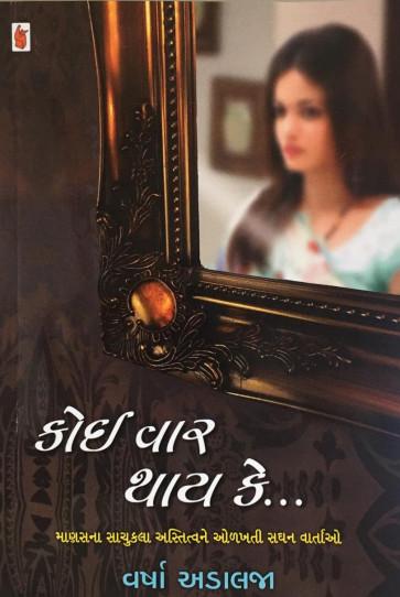 Koi Vaar Thay Ke Gujarati Book by Varsha Adalaja Buy Online