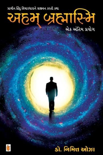 Aham Brahmasmi Gujarati Book By Dr. Nimit Oza Buy Online