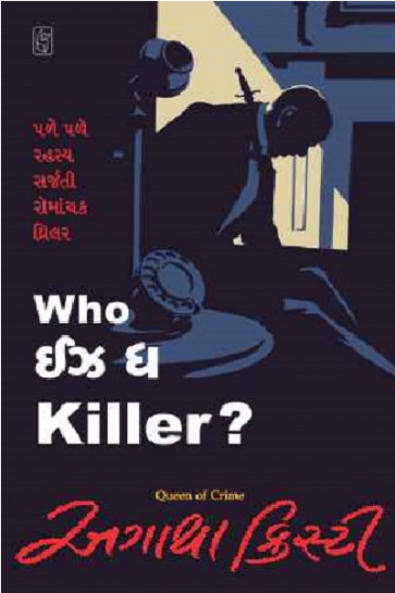 Who is the Killer Gujarati Book Buy Online