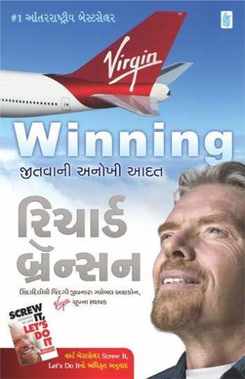 Winning Jitvani Anokhi Aadat Gujarati Book Written By Richard Branson