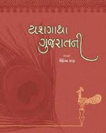 Yashgatha Gujaratni (book)