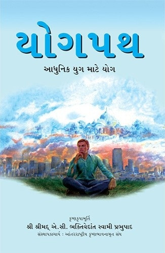 Yogpath (book)