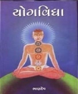 Yog Vidhya Gujarati Book (book)