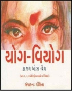 Yog-Viyog Part-1 2 and 3 (book)