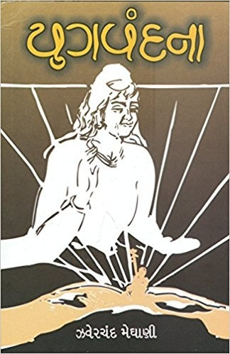 Yug Vandana Gujarati Book (book)