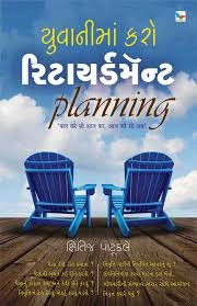 Yuvanima Karo Retirement Planning (book)