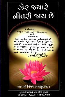 Zer Jyare Nitari Jay Chhe Gujarati Book Written By AACHARYA VIJAY RATNASUNDARSURI