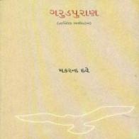Garuda puran in gujarati gujarati book by vinay garudpuran fandeluxe Gallery