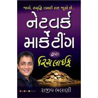 Book gujarati networking