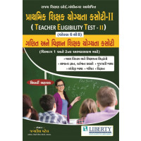 TET- MATHS / SCIENCE (STD 6 TO 8) EXAM GUIDE