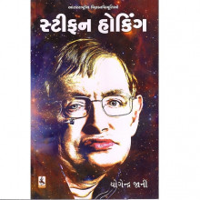 Stephen Hawking In Gujarati