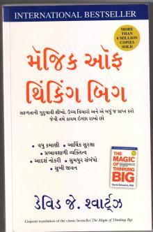 The Magic Of Thinking Big (Guj) Gujarati Book by David J Schwartz