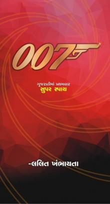 007 - James Bond in Gujarati Book by Lalit Khambhayta Buy Online