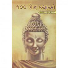 100 Zen Kathao Gujarati Book Written By Nilratna Desai
