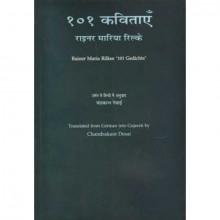 101 Kavitayen (Hindi) Gujarati Book Written By Riner Rilke