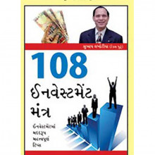 108 Investment Mantra Gujarati Book by Subhash Lakhotia