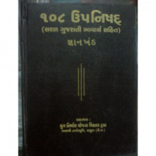 108 Upnishad- Gyan Khand Gujarati Book Written By Gayatri Parivar