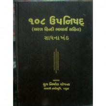 108 Upnishad- Sadhna Khand Gujarati Book Written By Gayatri Parivar