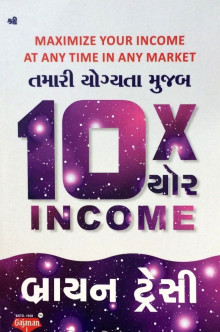 10X Your Income Book in Gujarati by Brian Tracy Buy Online