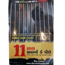 11 Saal Salakhon ke Peeche Gujarati Book by Mufti