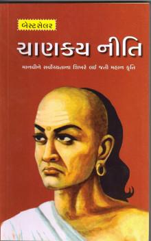 Chankya Neeti