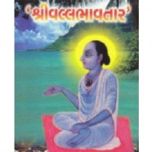 Shree Vallabh Avtar Gujarati (book)