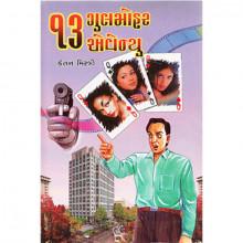 13 Gulmahor Avenue