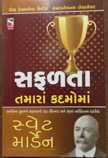 Safalata Tamara Kadmoma Gujarati Book by Dr B D Thakar