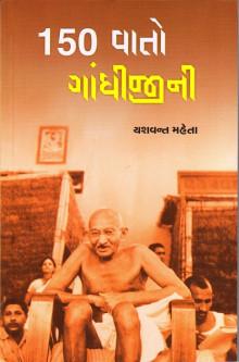 150 Vato Gandhijini Written By Yeshwant Mehta - Buy Gujarati Book Online