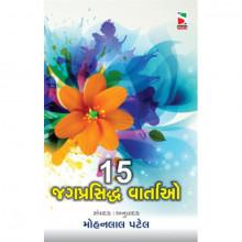 15 Jag Prasiddh Vartao Gujarati Book Written By Mohanlal patel