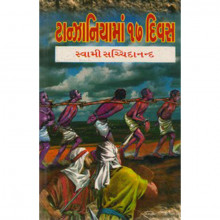 17 Days in Tanzania Gujarati Book by Swami Sachidanandji