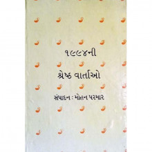 1994 Ni Shreshth Vartao (Edited) Gujarati Book Written By Mohan Parmar