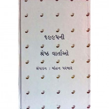 1995 Ni Shreshth Vartao (Edited) Gujarati Book Written By Mohan Parmar