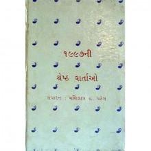 1997 Ni Shreshth Vartao (Edited) Gujarati Book Written By Manilal H Patel