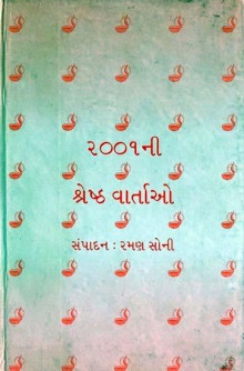 2001 Ni Shreshth Vartao Gujarati Book Written By Raman Soni