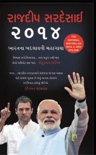 2014 Bharatna Badlavni Mahagatha Gujarati Book Written By Rajdeep Sardesai