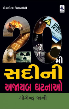 20 Mi Sadini Ajayab Ghatnao Gujarati Book Written By Yogendra Jani