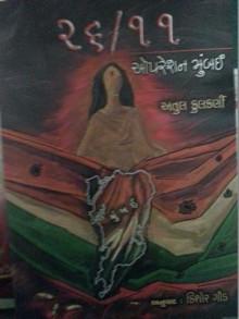 26-11 Operation Mumbai Gujarati Book by Atul Kulkarni