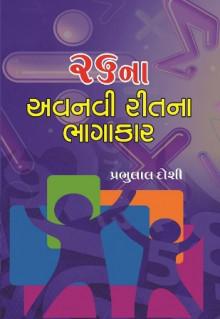 26Na Avnavi Ritna Bhagakar Gujarati Book Written By Prabhulal Doshi