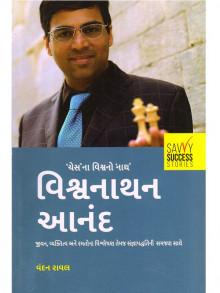 Viswanathan Anand Gujarati Book Written By Vandan Raval Buy Online