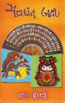 35 Lekho Gujarati Book by Chandrakant Baxi