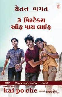 3 Mistakes Of My Life (Gujarati) Gujarati Book by Chetan Bhagat