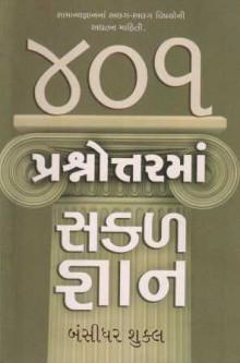 401 Prashnottarma Sakal Gnan gujarati book